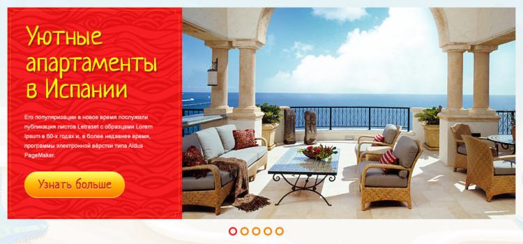 Создание сайта агентства недвижимости «Испанские каникулы»