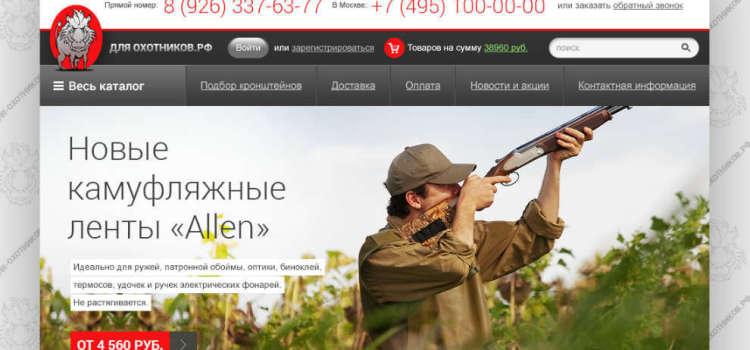 Редизайн магазина снаряжения «Для-охотников.рф»