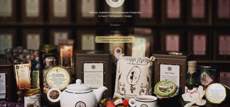 Посадочная страница для «Кофейной кантаты»