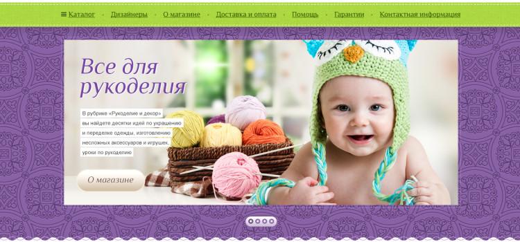 Создание интернет-магазина «Бутово Handmade»
