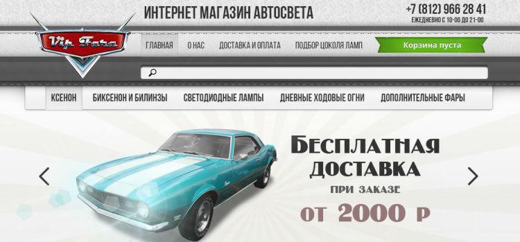 Редизайн интернет-магазина «Vip Fara»