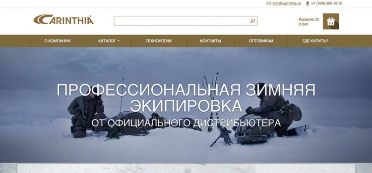 Создание интернет-магазина экстремальной экипировки Carinthia.ru