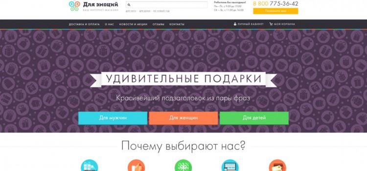Создание интернет-магазина «Для Эмоций»