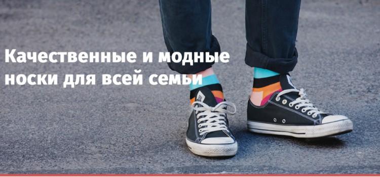 Редизайн интернет-магазина «Все-Носки»
