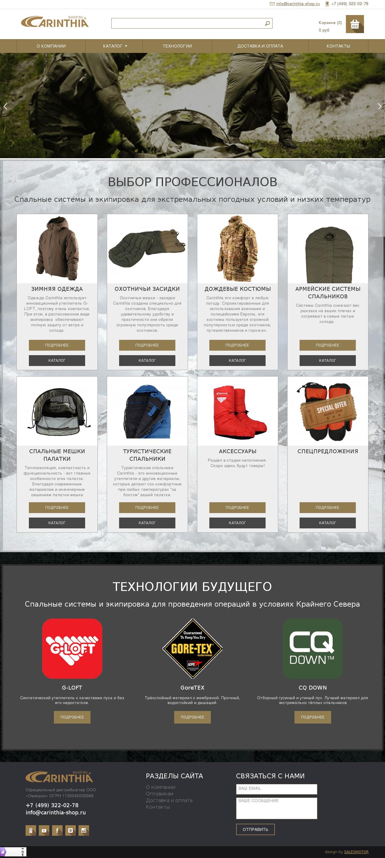 www.carinthia-shop.ru-20150521-14b61b8a9a060220dcc35dd4980a454c