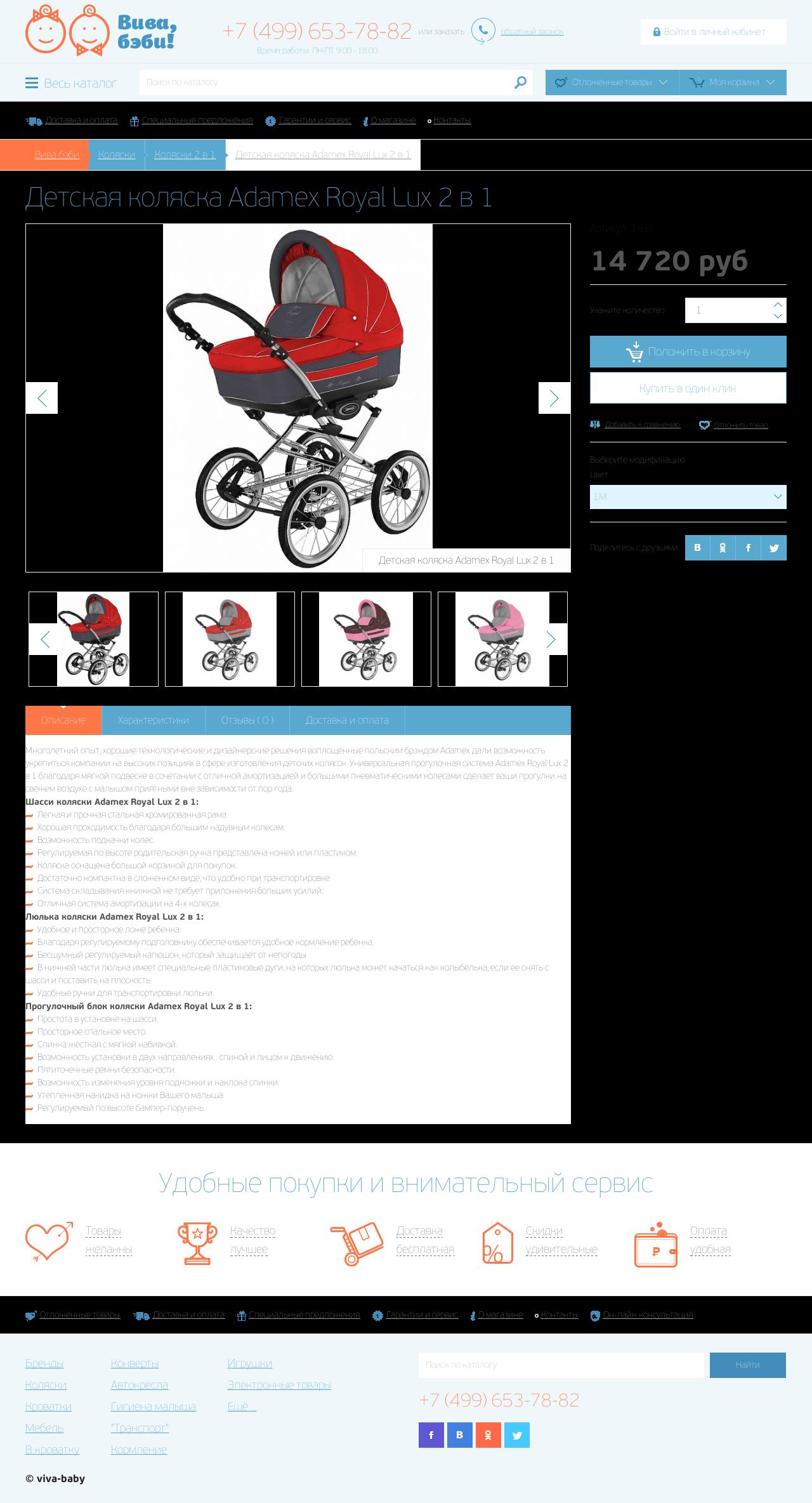 Дизайн интернет-магазина viva-baby