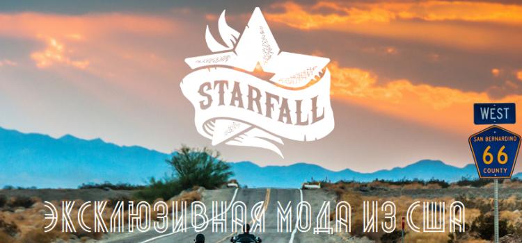 Создание интернет-магазина одежды из США Starfall.su