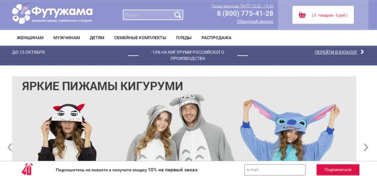 Создание интернет-магазина пижам Futujama.ru
