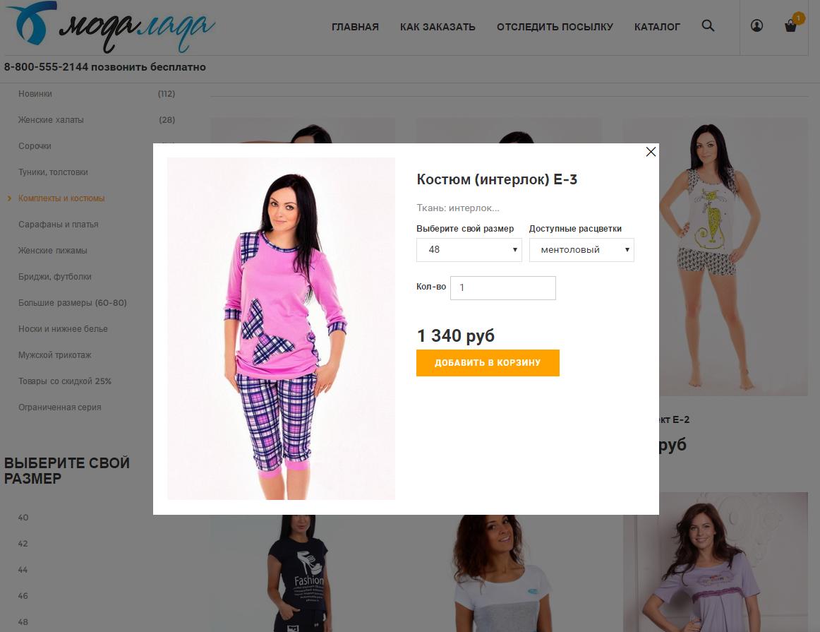 Создание интернет-магазина на InSales
