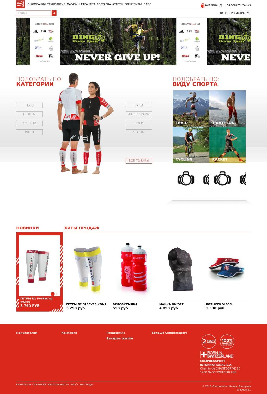compressport-new