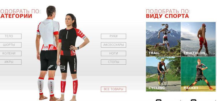 Создание интернет-магазина спортивных товаров бренда Compressport